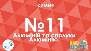 Онлайн-урок ЗНО. Химия №11. Алюминий и его соединения