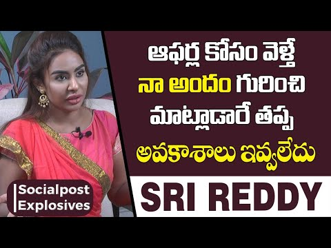 Actress Sri Reddy About Her Body Parts | Sri Reddy Exclusive Interview | Socialpost Explosives
