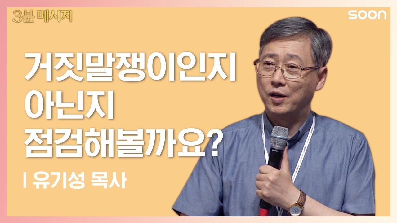 마음의 주인 - 유기성 목사 (Owner of my heart - Pastor Yoo Ki Sung) @ CGNTV SOON 3분 메시지