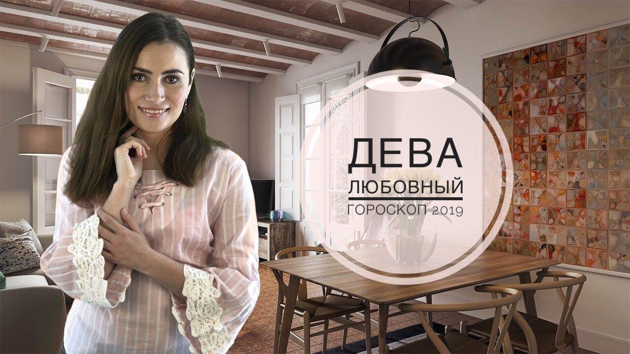 ДЕВА. Любовный гороскоп на 2019 год | Алла ВИШНЕВЕЦКАЯ