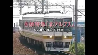 ARSGW-0284T 【キハ8500】 名鉄 北アルプス 【犬山線】