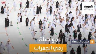 صباح العربية   حجاج بيت الله الحرام يواصلون رمي الجمرات في أول أيام التشريق