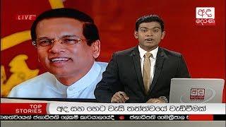 Ada Derana Late Night News Bulletin 10.00 pm - 2018.11.18 Thumbnail