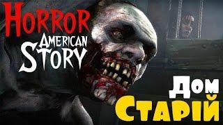 Horror American Story# 9   Старый дом