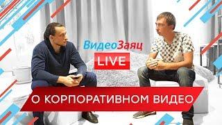 Корпоративное видео - интервью с Денисом Мищенко. Что такое корпоративный фильм?