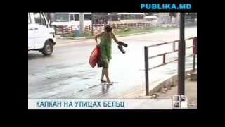 Ремонт дороги в Бельцах — издевательство над людьми