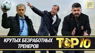 ТОП-10 безработных тренеров