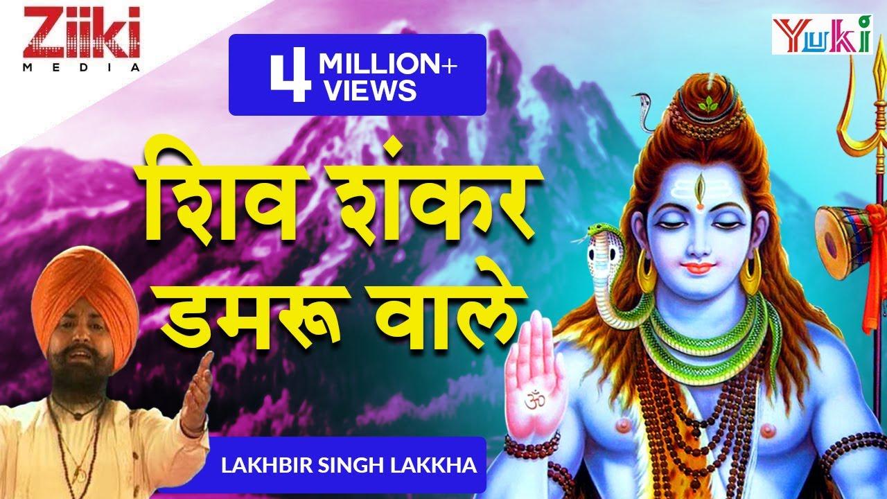 Shiv Shankar Damru Wale   Shiv Bhajan   Lakkha   शिव शंकर डमरू वाले