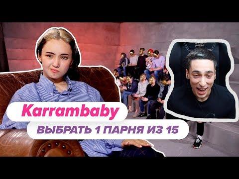 РАЙЗЕН СМОТРИТ : Выбрать 1 из 15. Karrambaby играет в Чат На Вылет / Пинк Шугар