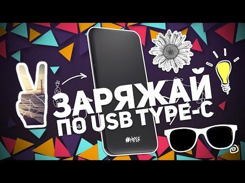 HIPER POWER BANK PSX20000: ЗАРЯЖАЙ ПО TYPE-C