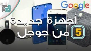جوجل Google WiFi , Google Home , Daydream View , هاتف Pixel | خمس أجهزة جديدة