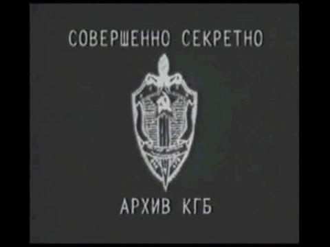 Секретное Дело КГБ-