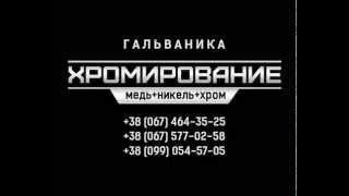 Гальваника. Хромирование деталей ретро авто и мото. Покрытие медь никель хром  Киев(Находимся мы в г. Харьков, Украина Тел/факс. +3(067)4643525, +3(067)5770258, +3(099)0545705 ..., 2015-06-03T09:30:12.000Z)