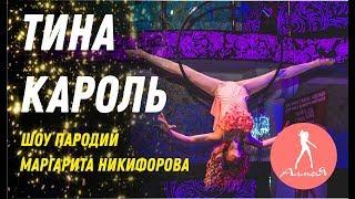 Маргарита Никифорова (Тина Кароль) - студия танцев Алмея