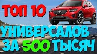 Топ 10 универсалов 4WD за 500 тысяч рублей.  Полноприводные легковые автомобили. Какое авто купить?