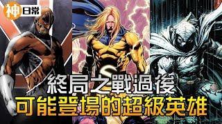 終局之戰過後,可能登場的超級英雄 thumbnail