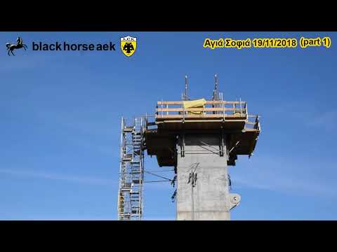AEK F.C football stadium construction ΑΓΙΑ ΣΟΦΙΑ 19-11-2018 (P 1 από 3) Ταρατσάτο...