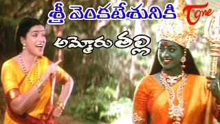 Ammoru Thalli Movie Songs | Sri Venkatesuniki Video Song | Roja, Devayani