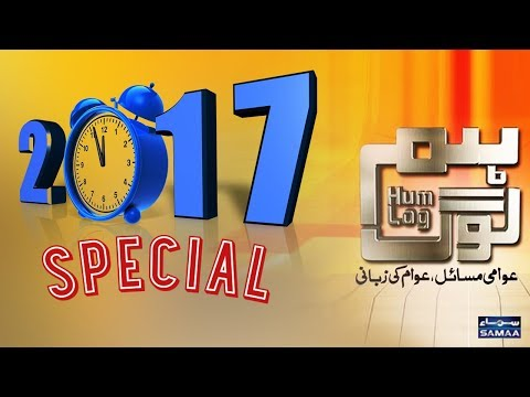 2017 Special | Hum Log | SAMAA TV | 31 Dec 2017