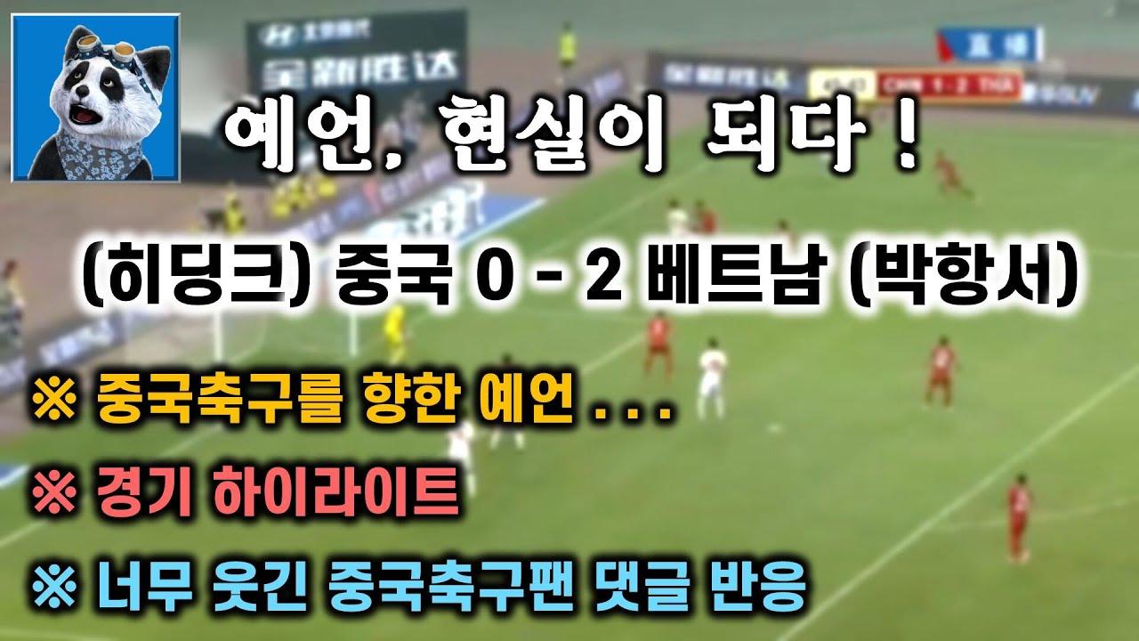 중국축구는 과학이다. 중국 0-2 베트남 하이라이트 + 너무 재밌는 중국축구팬 댓글