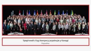2016: Україна і Канада