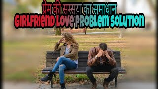 Girlfriend Love Problem Solution - प्रेम समस्या का समाधान