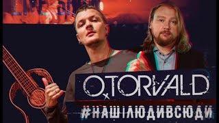 Как Петров стал продюсером O.Torvald   O.Torvald. Наші люди всюди. Серия 1