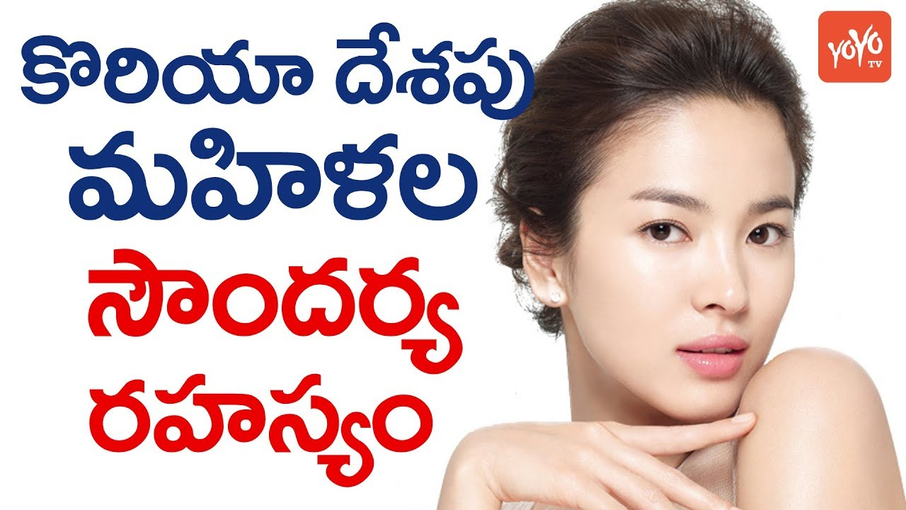 Amazing korean Beauty Tips To Glow Your Face  Beauty Tips In Telugu  YOYO  TV Channel