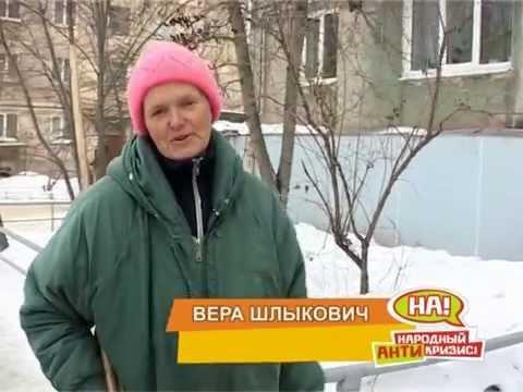 НАРОДНЫЙ АНТИКРИЗИС. ПОЗИТИВНЫЙ ДВОРНИК