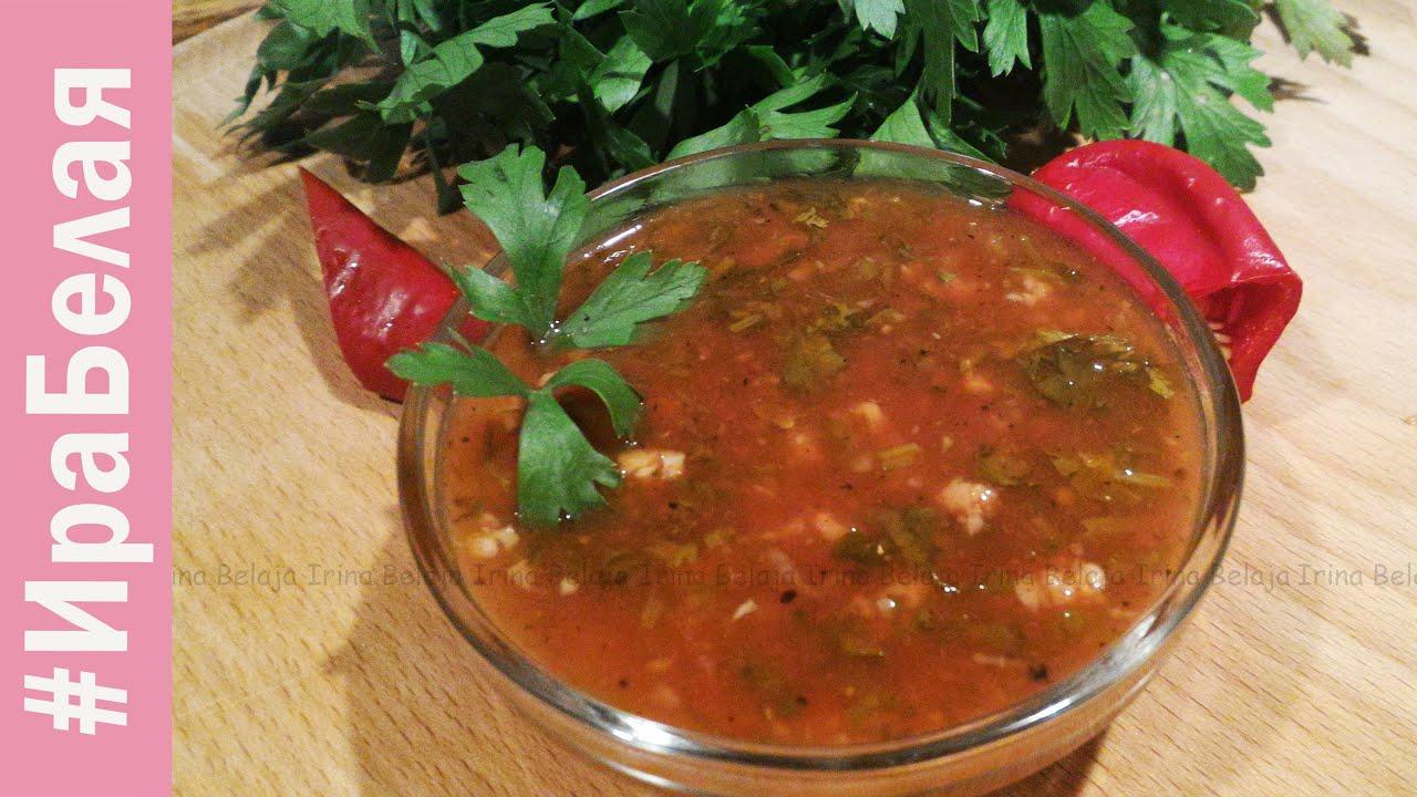 ткемали из помидор рецепт с фото
