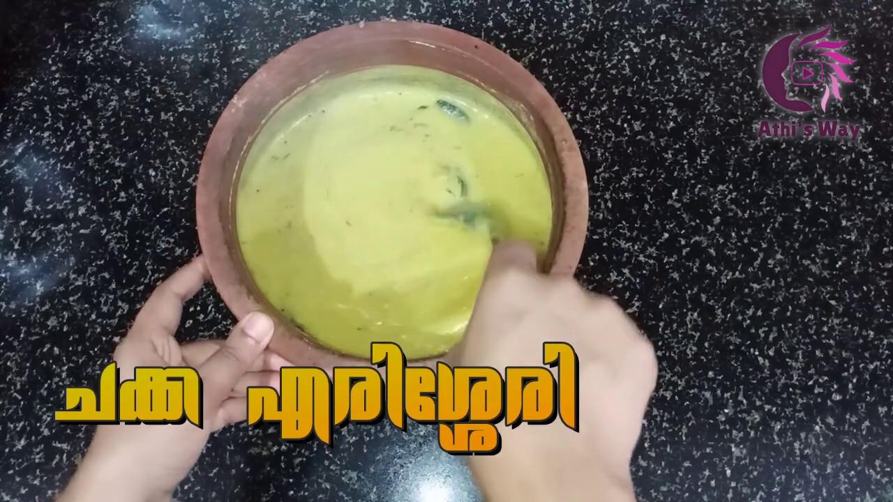 ചക്ക എരിശ്ശേരി | Chakka Erissery | Tasty Naadan Curry |