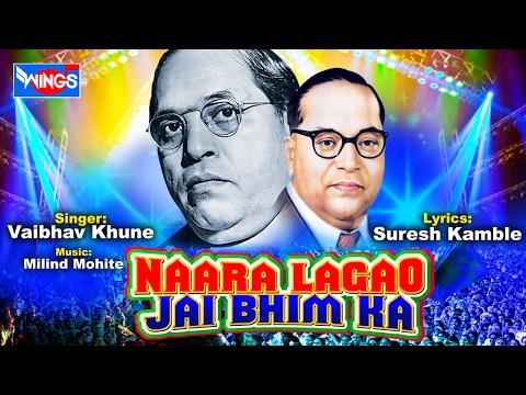 New Bhim Songs  -  Nara Lagao Jai Bhim Ka - By Vaibhav - Jai Bhim Geet 2017