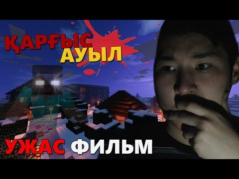 УЖАС ФИЛЬМ!!! ҚАРҒЫС РОЙ АУЫЛЫ - 1 бөлім ( Майнкрафт сериал, фильм)