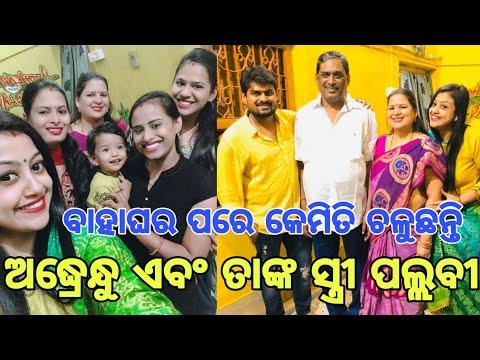 After Marriage Odia Film Actor Ardhendu Sundar Sahu And His Wife Pallavi Personal Family Photos 2020