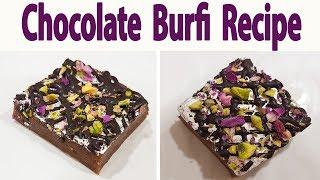 Raksha Bandhan Special Chocolate Barfi Burfi Quick & Easy Recipe चॉकलेट बर्फी रेसिपी