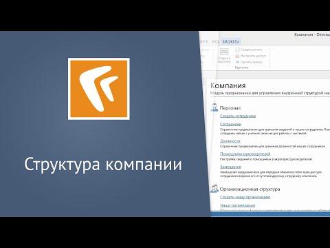 видео: Структура компании