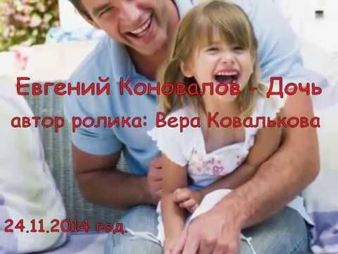 Евгений Коновалов  -  Дочь