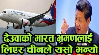 देउवाको भारत भ्रमणलाई लिएर चीनले भारतलाई यसो भन्यो.../Nepal-India-Chine