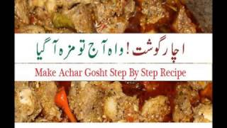 Achar Gosht Recipe in Urdu/English - Pakistani Indian Gosht Recipes