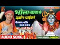 ल ल ब ह र क वर ग त भ ल ब ब क दर शन प ईब र bhola baba ke darshan payeb re lalo bihari mp3