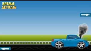 Мультик автосервис. Ремонт машинок мультик. Ремонт двигателя. Развивающие мультики #автомобиль(, 2016-04-23T10:34:15.000Z)