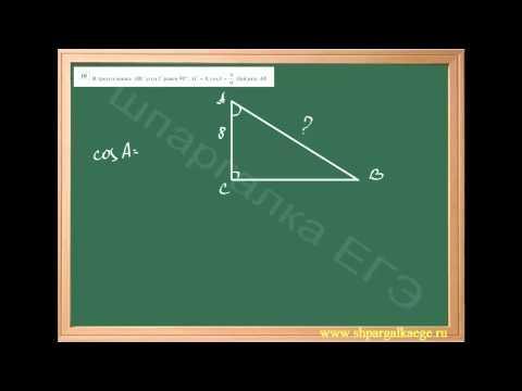 Как найти длину гипотенузы прямоугольного треугольника