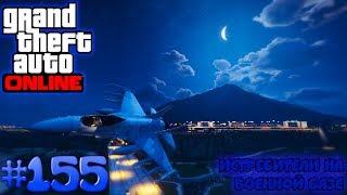 Истребители на военной базе - Grand Theft Auto Online #155