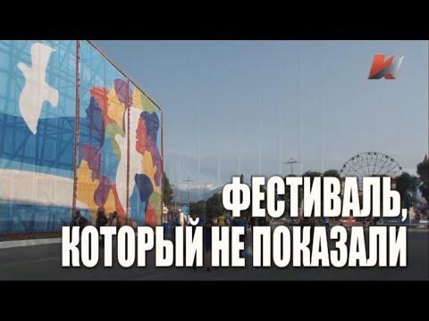 """""""Фестиваль, который не показали"""". Специальный репортаж. Телеканал """"Красная Линия""""."""