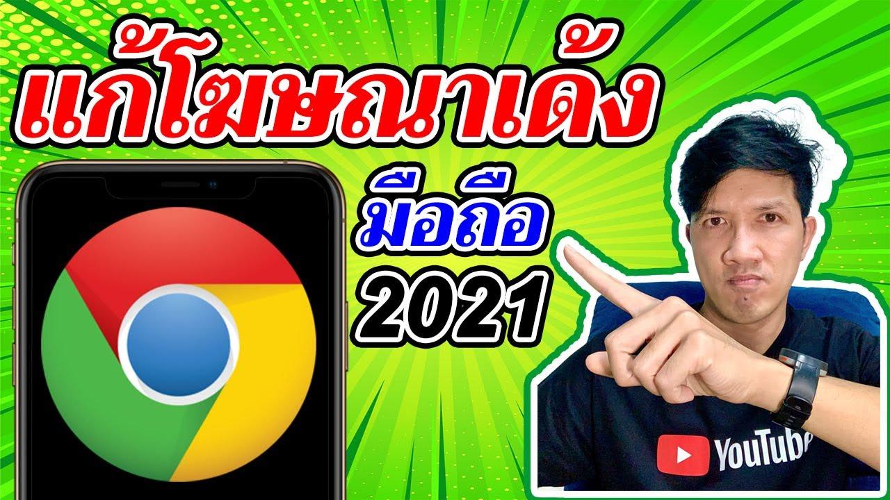 วิธีลบโฆษณาเด้ง ในมือถือ Android และ iOS 2021 | Easy Android
