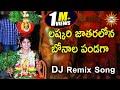 Lashkari Jatharalona Bonala Panduga Hit Song || Disco Recording Company