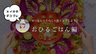 [食卓アレンジ]meicaのデコプレ「おひるごはん編」│おいしいとたのしいをシェアしよう