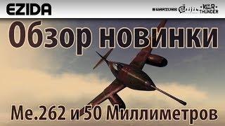 Обзор Me 262 A-1/U4 'Знатный калибр' | War Thunder
