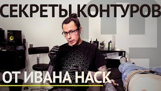 Секреты контуров от Ивана Hack. Secrets Of Lining By  Van Hack