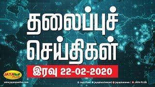 தலைப்புச் செய்திகள் | இரவு 9 மணி | 22.02.2020 | Today Headlines | Headlines | Jaya Plus